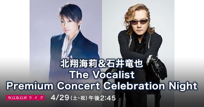 北翔海莉&石井竜也 The Vocalist Premium Concert Celebration Night