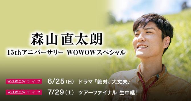森山直太朗 ドラマ『絶対、大丈夫』