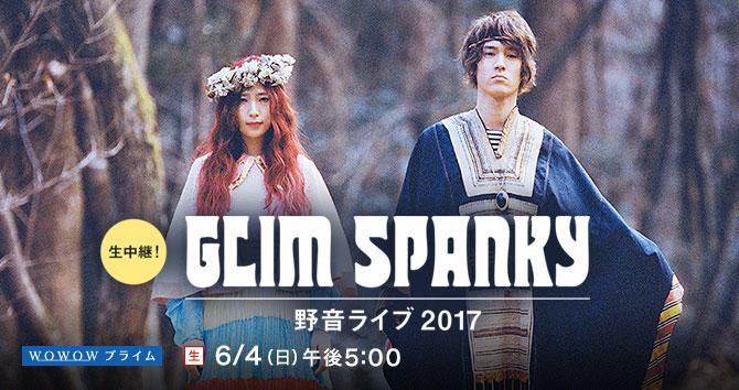 生中継! GLIM SPANKY 野音ライブ 2017