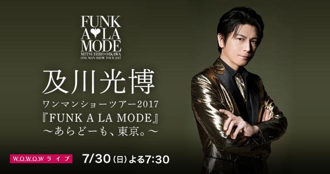 及川光博ワンマンショーツアー2017『FUNK A LA MODE』〜あらどーも、東京。〜