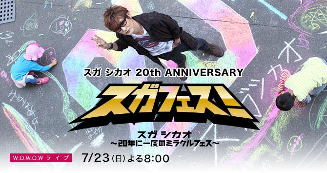 スガ シカオ 20th ANNIVERSARY『スガフェス! 〜20年に一度のミラクルフェス〜』