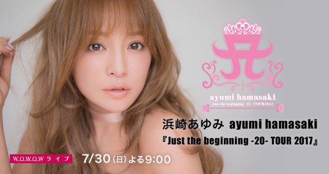 浜崎あゆみ ayumi hamasaki『Just the beginning -20- TOUR 2017』