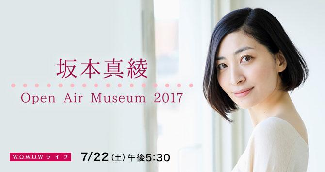 坂本真綾 Open Air Museum 2017