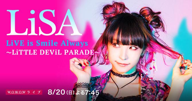 LiSA LiVE is Smile Always 〜LiTTLE DEViL PARADE〜