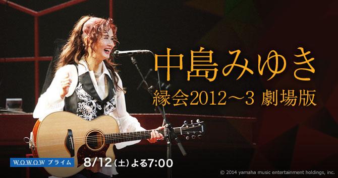 中島みゆき 縁会2012〜3 劇場版
