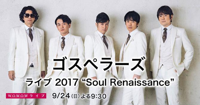 """ゴスペラーズ ライブ 2017 """"Soul Renaissance"""""""