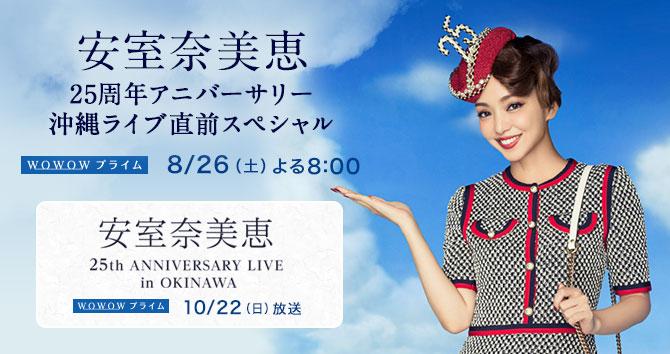 安室奈美恵25周年アニバーサリー 沖縄ライブ直前スペシャル