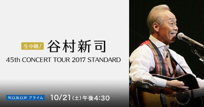 生中継!谷村新司 45th CONCERT TOUR 2017 STANDARD