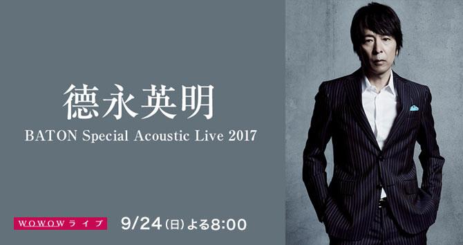 徳永英明 BATON Special Acoustic Live 2017