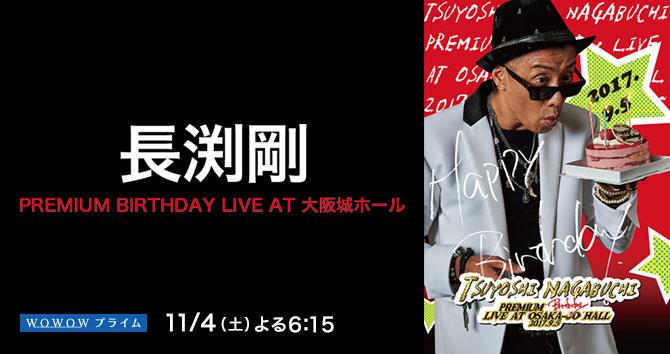 長渕剛 PREMIUM BIRTHDAY LIVE AT 大阪城ホール