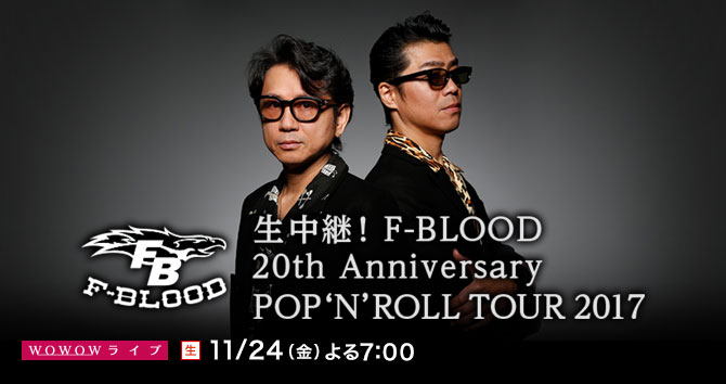生中継! F-BLOOD 20th Anniversary POP'N'ROLL TOUR 2017