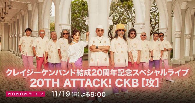クレイジーケンバンド結成20周年記念スペシャルライブ 20TH ATTACK! CKB[攻]