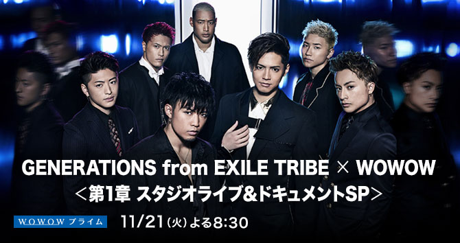 GENERATIONS from EXILE TRIBE × WOWOW<第1章 スタジオライブ&ドキュメントSP>