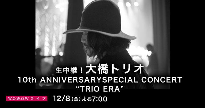 """生中継!大橋トリオ 10th ANNIVERSARY SPECIAL CONCERT""""TRIO ERA"""""""