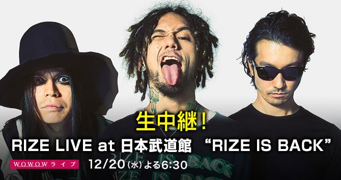 """生中継!RIZE LIVE at 日本武道館 """"RIZE IS BACK"""""""