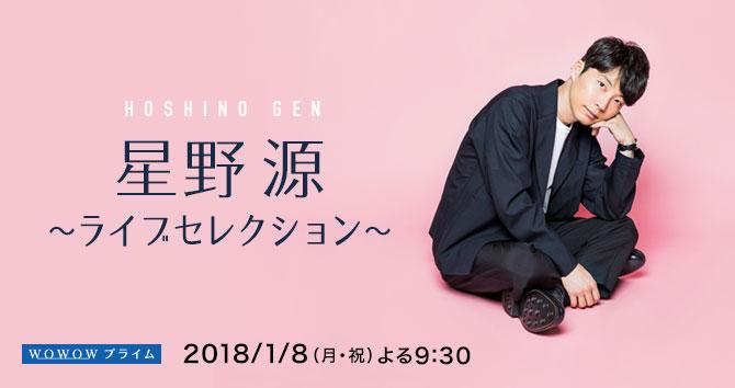 星野源〜ライブセレクション〜