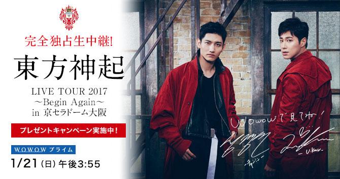 東方神起 LIVE TOUR 2017 〜Begin Again〜