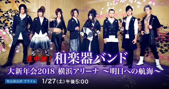 生中継!和楽器バンド 大新年会2018 横浜アリーナ 〜明日への航海〜