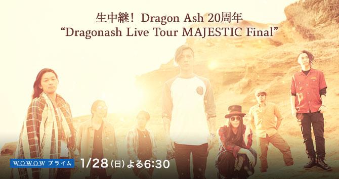"""生中継!Dragon Ash 20周年 """"Dragonash Live Tour MAJESTIC Final"""""""
