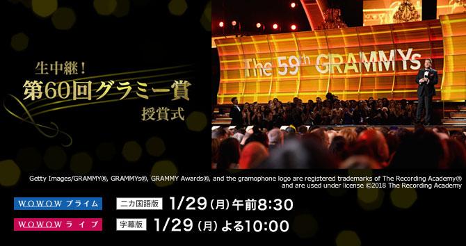 生中継!第60回グラミー賞授賞式