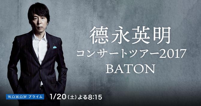 徳永英明 コンサートツアー 2017 BATON
