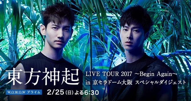 東方神起 LIVE TOUR 2017 〜Begin Again〜 in 京セラドーム大阪 スペシャルダイジェスト