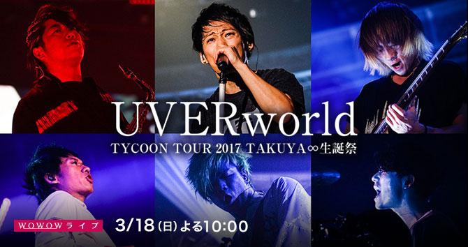 UVERworld TYCOON TOUR 2017 TAKUYA∞生誕祭