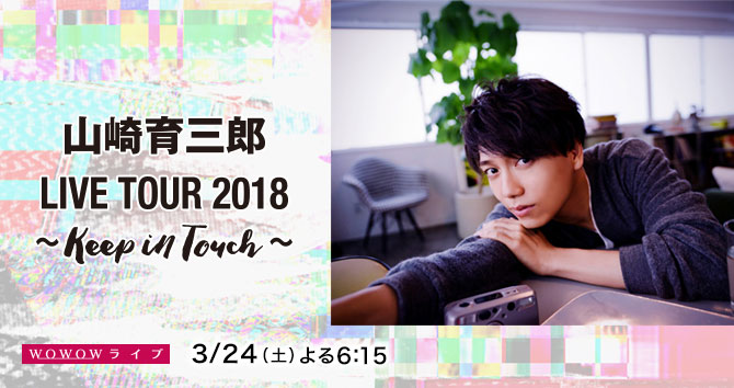 山崎育三郎 LIVE TOUR 2018 〜keep in touch〜