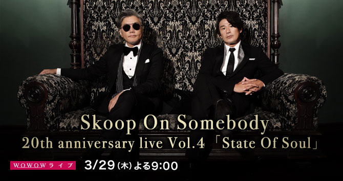 Skoop On Somebody 20th anniversary live Vol.4 「State Of Soul」