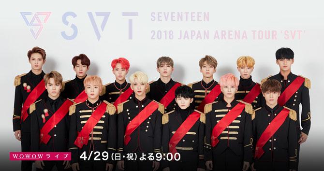SEVENTEEN 2018 JAPAN ARENA TOUR 'SVT'