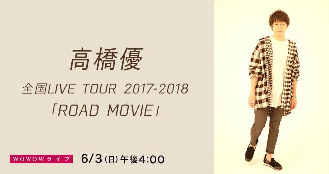 高橋優 全国LIVE TOUR 2017-2018「ROAD MOVIE」