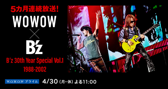B'z 30th Year Special Vol.1 1988-2002