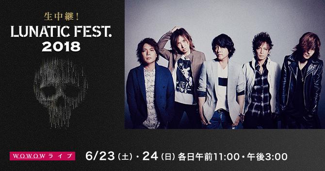 生中継! LUNATIC FEST. 2018