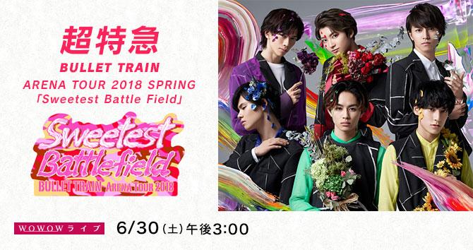 超特急 BULLET TRAIN ARENA TOUR 2018 SPRING「Sweetest Battle Field」