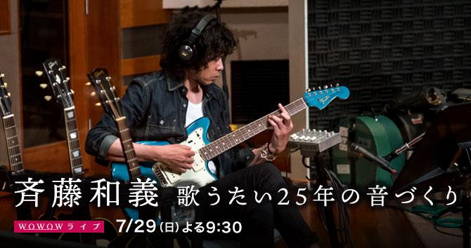 斉藤和義 歌うたい25年の音づくり