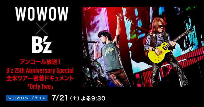 アンコール放送!B'z 25th Anniversary Special 全米ツアー密着ドキュメント「Only Two」