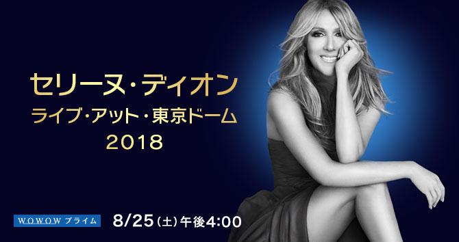 セリーヌ・ディオン ライブ・アット・東京ドーム2018
