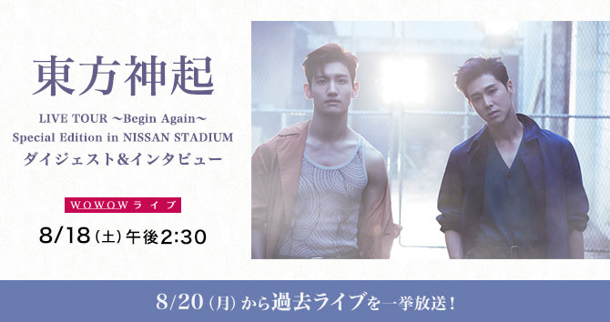 東方神起 LIVE TOUR ~Begin Again~ Special Edition in NISSAN STADIUM ダイジェスト&インタビュー