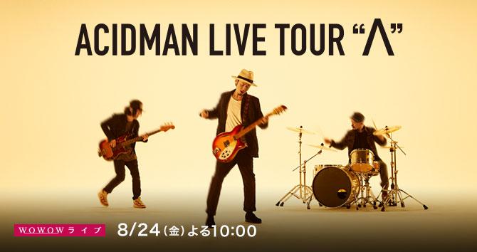 """ACIDMAN LIVE TOUR """"Λ"""""""