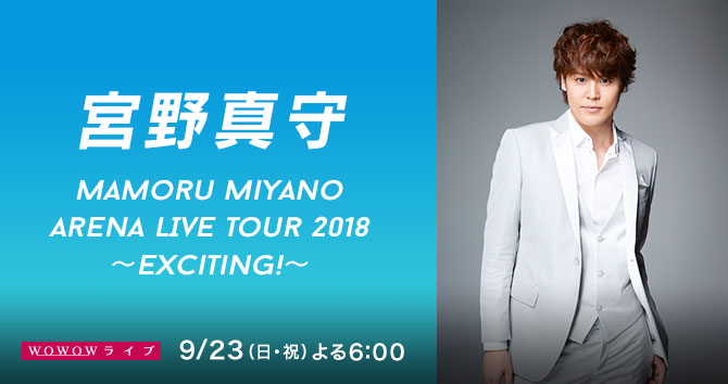宮野真守 MAMORU MIYANO ARENA LIVE TOUR 2018 ~EXCITING!~