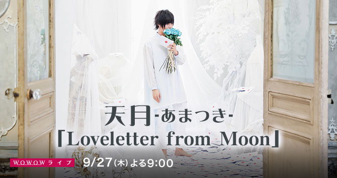 天月-あまつき-「Loveletter from Moon」