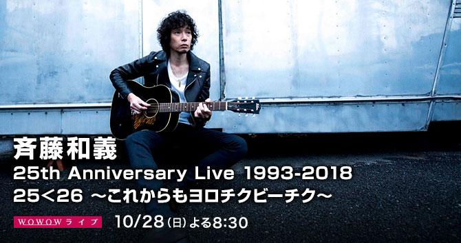 斉藤和義 25th Anniversary Live 1993-2018 25<26 ~これからもヨロチクビーチク~