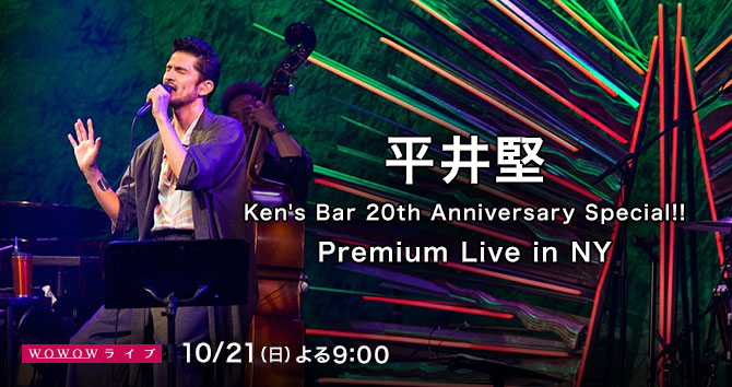平井堅 Ken's Bar 20th Anniversary Special!! Premium Live in NY