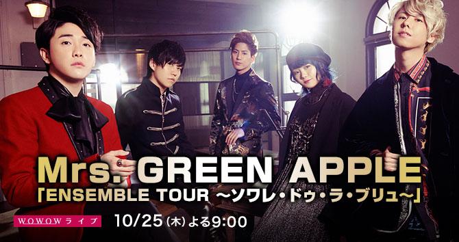Mrs. GREEN APPLE 「ENSEMBLE TOUR ~ソワレ・ドゥ・ラ・ブリュ~」