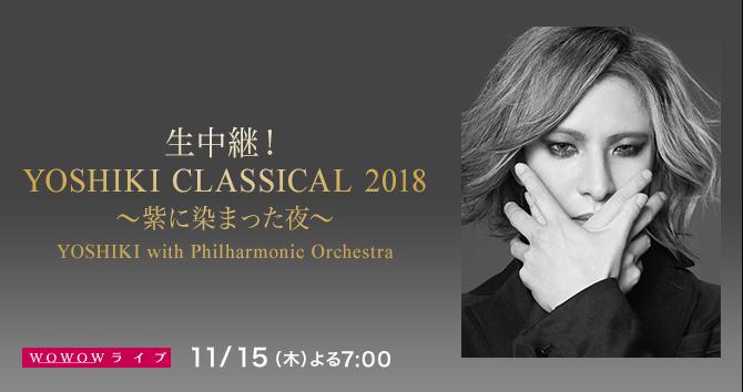 生中継!YOSHIKI CLASSICAL 2018 ~紫に染まった夜~ YOSHIKI with Philharmonic Orchestra