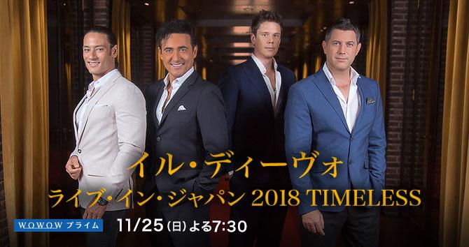 イル・ディーヴォ ライブ・イン・ジャパン 2018 TIMELESS