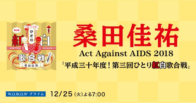 桑田佳祐 Act Against AIDS 2018「平成三十年度!第三回ひとり紅白歌合戦」