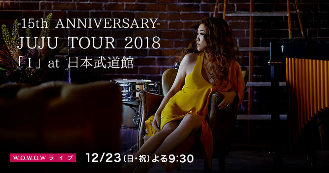 -15th ANNIVERSARY- JUJU TOUR 2018「I」 at 日本武道館