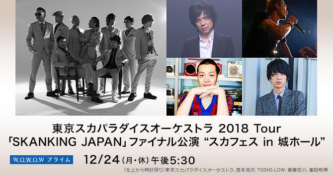 """東京スカパラダイスオーケストラ 2018 Tour 「SKANKING JAPAN」 ファイナル公演""""スカフェス in 城ホール"""""""