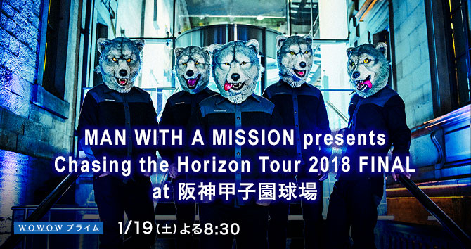 MAN WITH A MISSION presents Chasing the Horizon Tour 2018 FINAL at 阪神甲子園球場